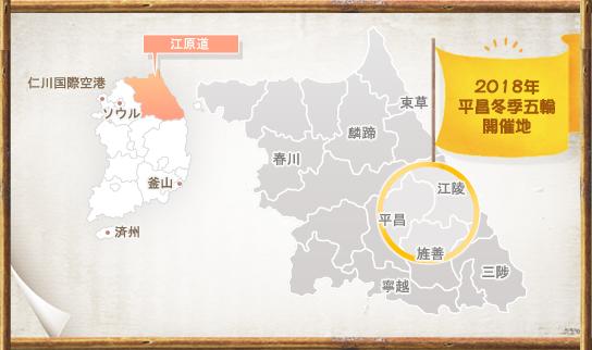 2018年平昌冬季五輪の開催予定地、江原道