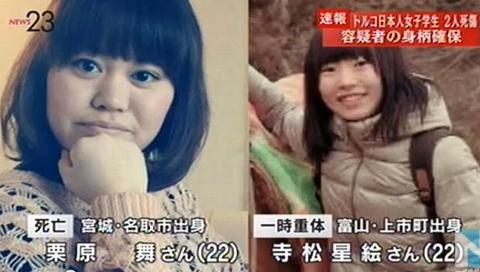 トルコで日本の女子大生殺傷事件、栗原舞