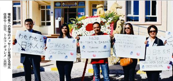 トルコで哀悼の意を掲げる住民たち。トルコの親日ぶり変わらず 地元住民、日本の半旗掲げ哀悼