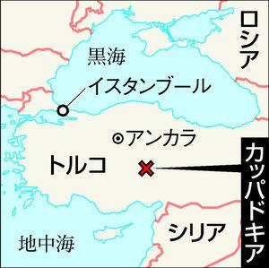 トルコ女子大学生死傷 地図、黒海、トルコ、ロシア