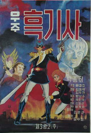 ガンダムではなく、韓国アニメ「宇宙黒騎士」