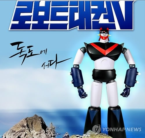 韓国が竹島に『テコンV』を設置するプロジェクト 韓国ネチズン「日本に笑われるからやめろ」と猛反発