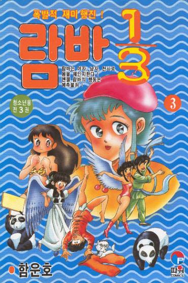 0a616854韓国のオリジナル人気漫画 らむば