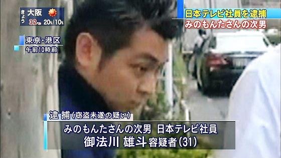 【次男・御法川雄斗容疑者(日テレコネ入社)】8月13日、酔っぱらいからキャッシュカードを盗み、コンビニATMで引き出そうとして9月11日に逮捕された