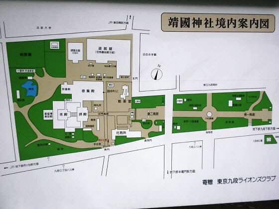 靖国神社案内図(南門)