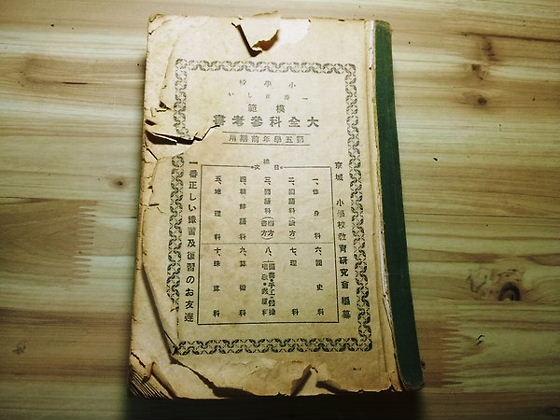 韓国人「日帝時代の小学校の教科書(参考書)をアップする」→「なぜハングルを教えてるのか?」