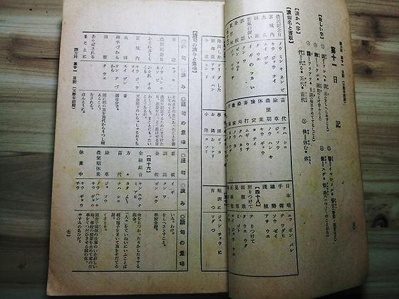 韓国人「日帝時代の小学校の教科書(参考書)をアップする」→「なぜハングルを教えてるのか?」2