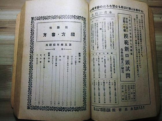 韓国人「日帝時代の小学校の教科書(参考書)をアップする」→「なぜハングルを教えてるのか?」3