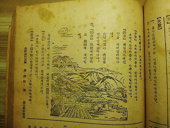 韓国人「日帝時代の小学校の教科書(参考書)をアップする」→「なぜハングルを教えてるのか?」4