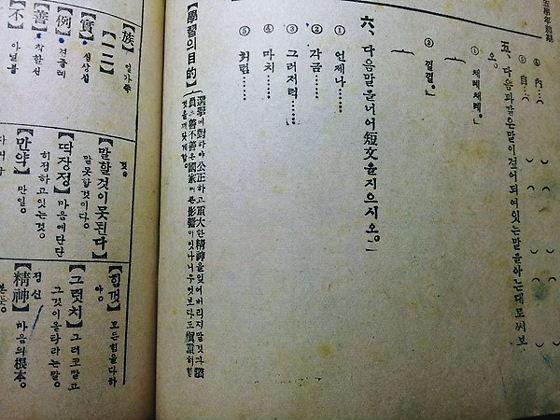 韓国人「日帝時代の小学校の教科書(参考書)をアップする」→「なぜハングルを教えてるのか?」5