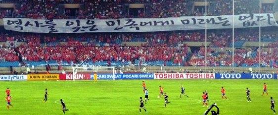 2013年7月28日、韓国ソウルの「蚕室五輪スタジアム」で、サッカー東アジア杯男子の日韓戦が行われた。韓国の応援団は3年前の日韓戦と同じ「歴史を忘却した民族に未来はない」と書いた巨大横断幕を掲げた。