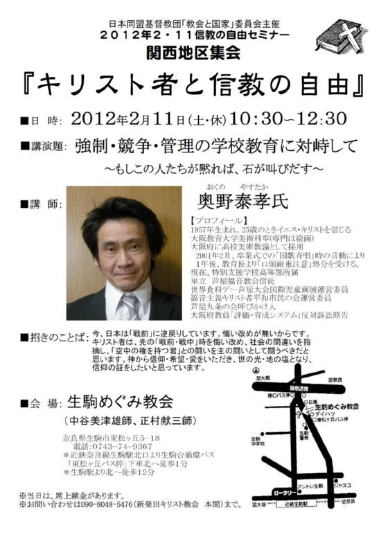 日本同盟基督教団「教会と国家」委員会 主催のビラ