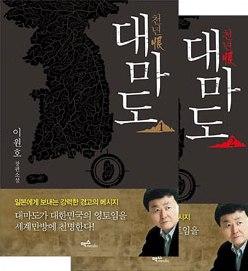 韓国が北朝鮮と組んで「対馬奪回」作戦 ベストセラー『千年恨 対馬島』の荒唐無稽