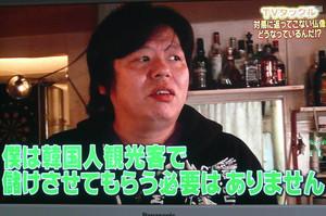 マスター「うーん、もう申し訳ないけどなりましたね。(なりますよ、それは:江川) 僕はもう韓国人観光客で儲けさせてもらう必要はありません。」