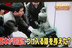 仏像問題では日本が韓国につけ入る隙を与えたという指摘もあります。