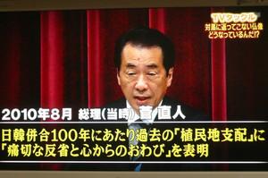 2010年、菅総理は過去の植民地支配に反省とおわびを表明。