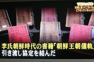 朝鮮王朝儀軌の引き渡しを決めてしまったのです。その事が韓国に日本から韓国起源の文化財を取り返すことの正当性を与えてしまったともいわれています。