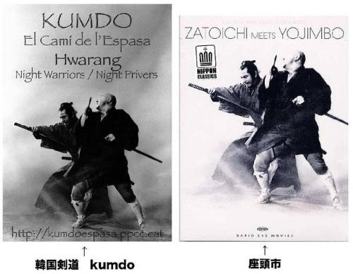 韓国の「海東グムド」(剣道のパクリ・コピー)を紹介するポスターは、日本映画「座頭市」のポスターを使用している。