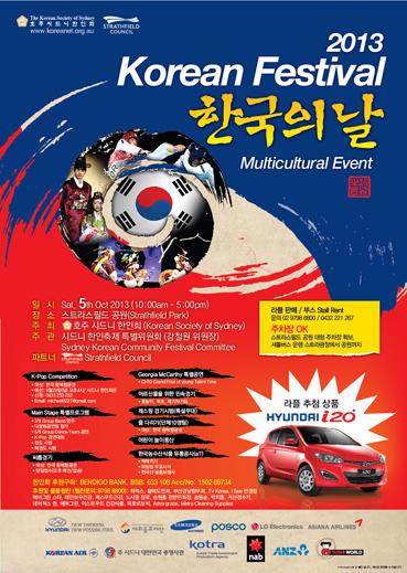 【豪州】コリアンの地位向上へ向けてシドニーで「韓国の日」行事。合気道(ハプキド)・剣道(コムド)のパレード・演武も