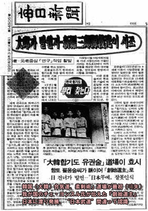 韓国の毎日新聞に「合気道は韓国が最初、日本に渡り発展」と記載!