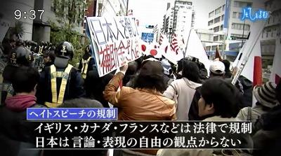 イギリスカナダなど、こうしたヘイトスピーチを規制する国もありますが、日本には言論表現の自由の観点などから法律的な規制はありません