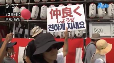 先週日曜日東京新宿で行われた反ヘイトスピーチのデモには、およそ3千人が参加