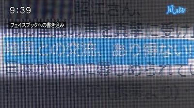 しかしこの書き込みに対しては好意的な反応ばかりではありませんでした。「韓国との交流あり得ない」