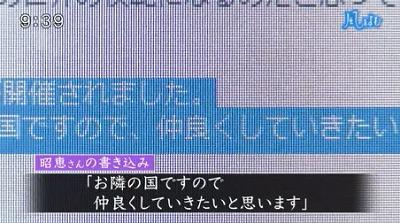 これを受けて昭恵夫人は、色々なご意見がおありだと思いますが、お隣の国ですので仲良くしていきたいと思います