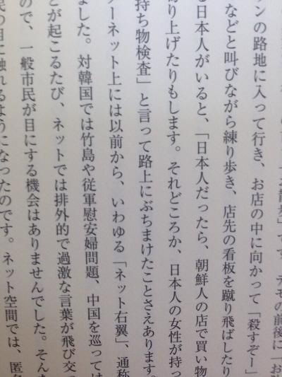 有田芳生は、『ヘイトスピーチとたたかう!――日本版排外主義批判』という本を書いて出したが、内容は嘘出鱈目のオンパレード