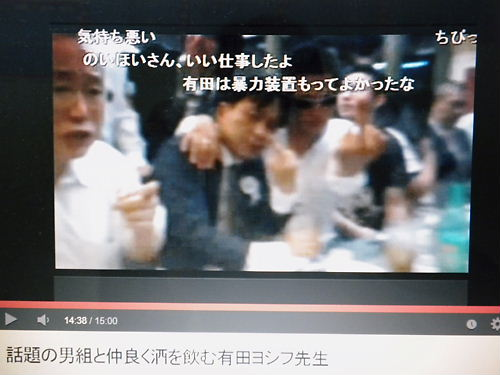 有田芳生は、反社会的勢力の添田充啓(高橋直輝)と木本拓史、牧田祐二郎(山口祐二郎)及び警視庁の朝鮮総連強制捜査を妨害して警官にメンチを切った反社会的朝鮮人(KARAマネージャー)などと一緒に宴会をした。
