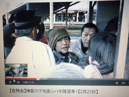 平成25年2月23日東神奈川駅で、在特会の桜井誠会長を待ち伏せし、集団襲撃\DSCN3498「首都圏反原発連合」兼「レイシストしばき隊」の野間易通は、平成25年2月23日に横浜で行われた竹島奪還デモ終了後、