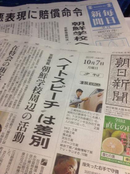 安田浩一氏ツイッターより。朝日、毎日、東京、京都などで1面トップ。ヘイトスピーチに賠償命令 京都地裁、初の判決