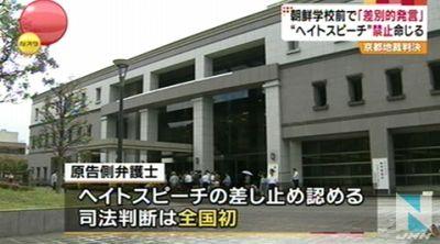 在特会の一連の行動は「条約で禁止された人種差別」京都地裁、初の判決…ヘイトスピーチに街宣禁止と1200万円の賠償命令、各紙が1面トップで報道