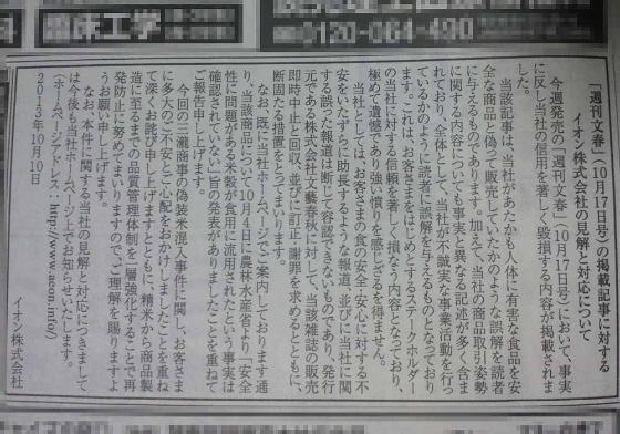 被害者ヅラし、誠意の欠片も示さないイオンの新聞広告