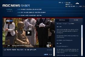 慰安婦碑運動の難航を伝える韓国テレビ局 2013年09月07日