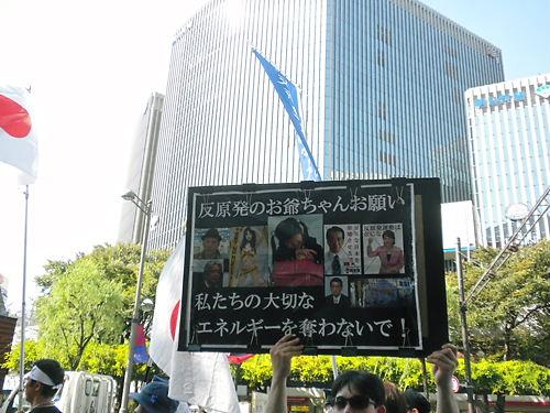 第三弾 原発再稼動推進デモ!!20131012