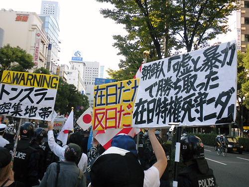 不逞外国人と反日極左から川崎を護るデモ20131012
