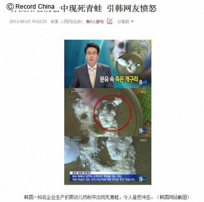 21日、韓国で粉ミルクの中から干からびたカエルの死体が見つかった。