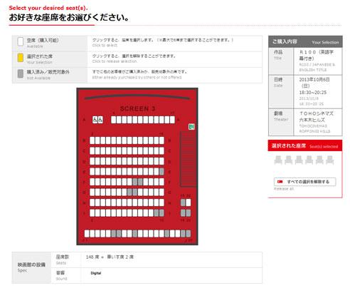 松本人志監督作品『R100』がガラガラで貸切状態!10月6日の15:30の段階で、148席+車いす席2席の六本木ヒルズのシアターでは18:30は14席、21:00は4席
