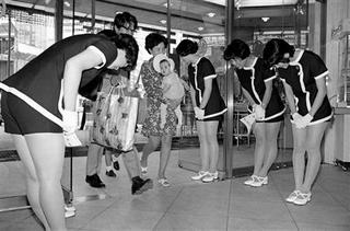 1971年のデパート 日本の伝統礼法、小笠原流では、お辞儀の際に手を合わせるようなことはしません。しかし、『肘を不自然に張り出さず、手を自然な形で前方で組み、下腹部以下の位置に置くのは、職種・性別によって