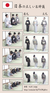 日本式の立礼 小笠原流でも人や写真によっては、かなり手が近い人もいますね