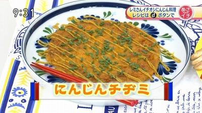 9月17日放送NHK「あさイチ」。「にんじんチヂミ」が登場!