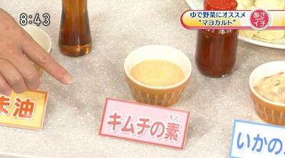 9月18日放送NHK「あさイチ」。ビビンパ ナムル、コチジャンと朝鮮料理のオンパレード!!