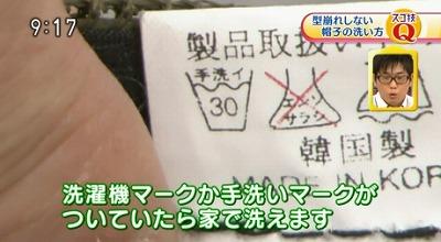 10月1日放送NHK「あさイチ」。スゴ技Q「型崩れしない帽子の洗い方」で、放映された帽子が「韓国製」!