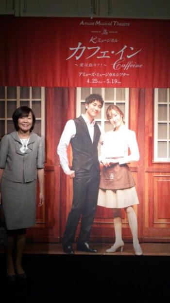 安倍昭恵は2013年5月9日、Facebookで「韓国のミュージカル『カフェイン』を観ました。楽しかったです。」という文章を投稿した。