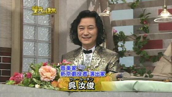 京劇俳優の呉汝俊 支那の工作員(スパイ)
