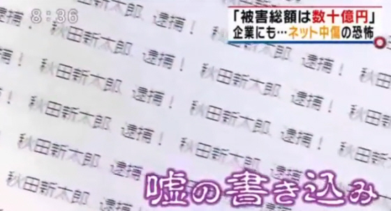 太陽光発電設備販売会社「エステート24ホールディングス」の秋田新太郎社長逮捕! フジを信用した取引先大損害