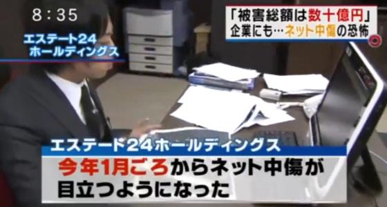 秋田氏「こういう書き込みで仕事を切られ2桁億以上のマイナスを受けましたね。」