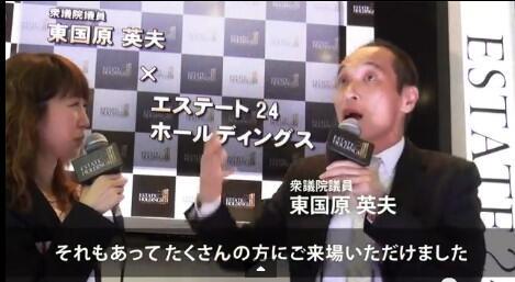 詐欺集団「エステート24」の広告塔をやっていた東国原英夫衆院議員(日本維新の会)