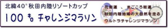 100キロチャレンジマラソン秋田